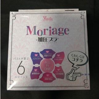 新品 Moriage加圧ブラ もりあげ ナイトブラ Lサイズ 黒 白 (ブラ)