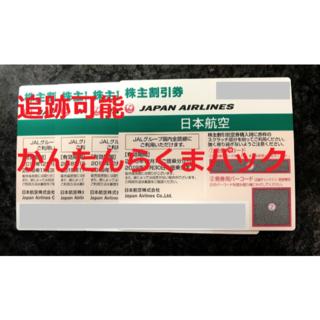 JAL 株主優待券 4枚(航空券)