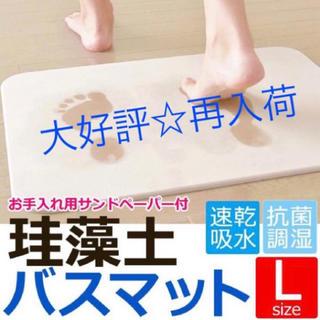 訳有◆珪藻土 バスマット Lサイズ 60×40cm 吸収力!!速乾!!新品 人気(バスマット)