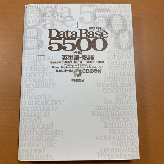 データベース 5500