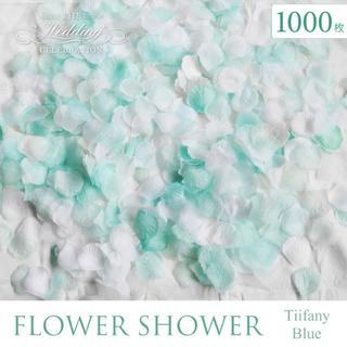 ティファニーブルー フラワーシャワー 1000枚 造花 花びら ウェディング