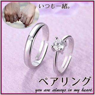 ジルコニア ペアリング フリーサイズ ファッション ジルコニウムリング 指輪(リング(指輪))