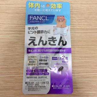 FANCL - えんきん ファンケル 30粒 15日分