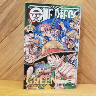 ONE PIECE ワンピース GREEN SECRET PIECES  (少年漫画)