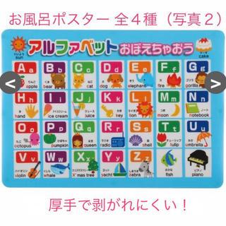 ★お風呂ポスター アルファベット★ABC 英語 お風呂 おもちゃ(お風呂のおもちゃ)