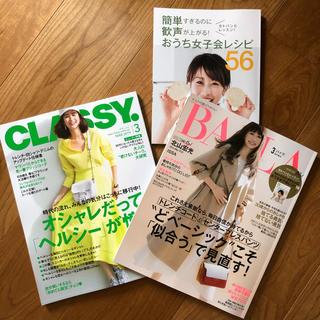 光文社 - BAILA&CLASSY*3月号2冊セット 最新号