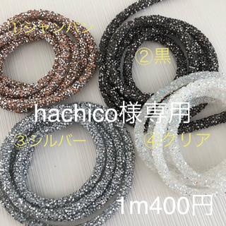 チューブコードロープ1m400円(生地/糸)