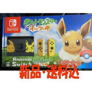 ニンテンドースイッチ(Nintendo Switch)の【新品】nintendo switch ポケットモンスター イーブイセット(家庭用ゲーム本体)