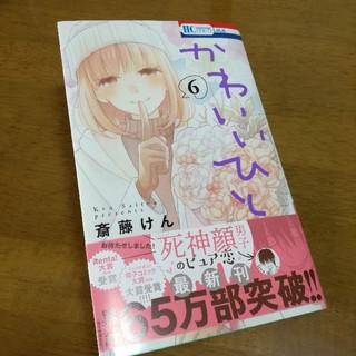 ハクセンシャ(白泉社)のかわいいひと 6巻(少女漫画)