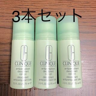 クリニーク(CLINIQUE)のクリニーク デオドラント ロールオン 3本セット(制汗/デオドラント剤)