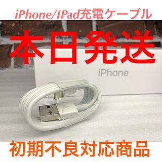【新品】iPhone/iPad充電&転送ケーブル 1M× 1本