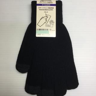 新品スマートフォン対応手袋   すべり止め付き 定価980円  男女兼用(手袋)