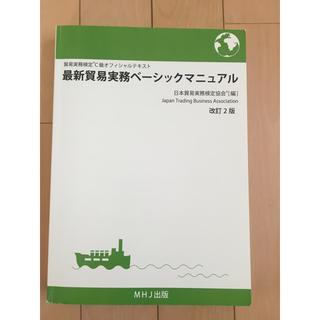 最新貿易実務ベーシックマニュアル