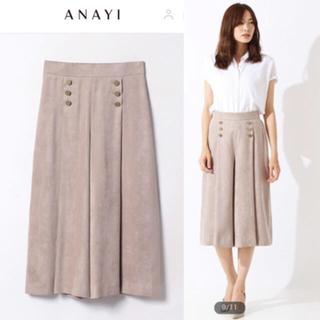 ANAYI -  《STORY 10月号掲載》アナイ フェイクスエードガウチョパンツ