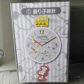 SNOOPY - スヌーピー くじ 振り子時計