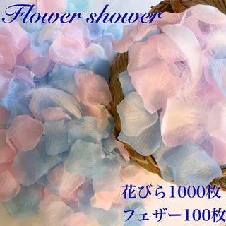 フェザー付き!キキララカラー☆フラワーシャワー花びら 造花 ウエディング 結婚式(ウェルカムボード)