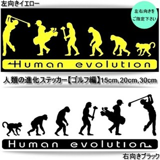 ⭐2枚で値引⭐人類の進化30cm【ゴルフ編】ゴルファーステッカー★