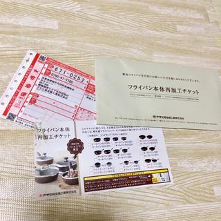 アサヒケイキンゾク(アサヒ軽金属)のアサヒ軽金属 フライパン再加工チケット(鍋/フライパン)
