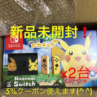 ニンテンドースイッチ(Nintendo Switch)のニンテンドースイッチ  ピカチュウセット  ×2台(家庭用ゲーム本体)