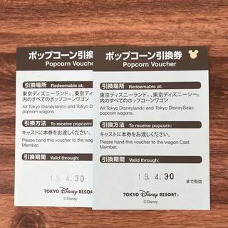 ディズニー(Disney)の東京ディズニー ポップコーンチケット 引換券 2枚セット(フード/ドリンク券)
