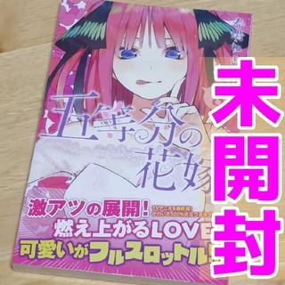 コウダンシャ(講談社)の五等分の花嫁(少年漫画)