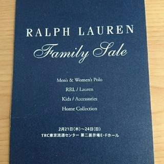 ポロラルフローレン(POLO RALPH LAUREN)のラルフローレンファミリーセール招待券(ショッピング)