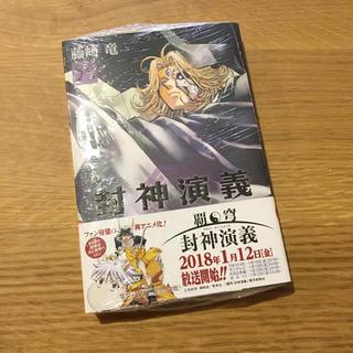 シュウエイシャ(集英社)の封神演義 文庫版 9巻(少年漫画)