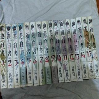 シュウエイシャ(集英社)の幽遊白書 完全版 全15巻セット +公式キャラクターズブック 霊界紳士録(全巻セット)