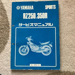 ヤマハ(ヤマハ)のRZ250.350Rサービスマヌュアル(カタログ/マニュアル)