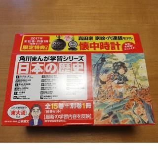 角川書店 - 角川まんが学習シリーズ 日本の歴史 懐中時計のオマケ付き