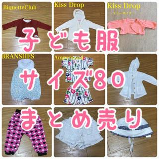 キムラタン(キムラタン)の子ども服  サイズ80  まとめ売り(カーディガン/ボレロ)