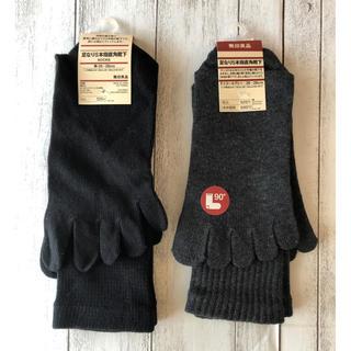 MUJI (無印良品) - 【無印良品】足なり5本指直角靴下 26〜28cm 2足セット