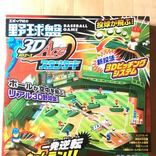エポック(EPOCH)の【ええもん!さん専用】野球盤 3Dエース スタンダード(野球/サッカーゲーム)