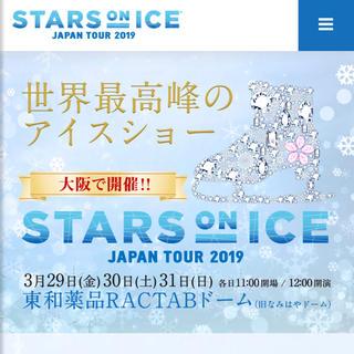 スターズオンアイス大阪公演3/29(金)スタンドSS1列目1枚(ウィンタースポーツ)