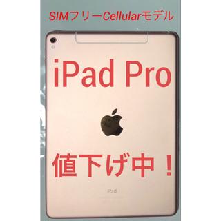 Apple - iPad Pro 9.7 Wi-Fi+Cellular 32GB SIMフリー