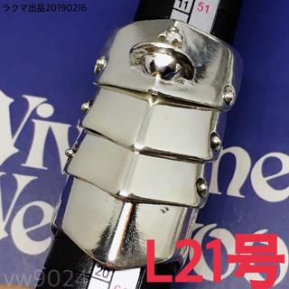 ヴィヴィアンウエストウッド(Vivienne Westwood)のアーマーリング  L21号(リング(指輪))