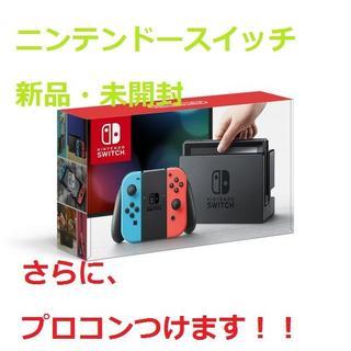 ニンテンドースイッチ(Nintendo Switch)の【新品・未開封】 Nintendo switch 本体(ネオン)+プロコン(家庭用ゲーム本体)
