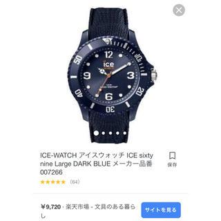 アイスウォッチ(ice watch)のice watch ダークブルー 新品 ネイビー(腕時計(アナログ))
