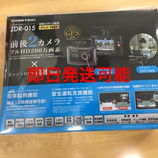 ZDR-015 新品 前後2カメラ FullHD200万画素 GPS搭載(セキュリティ)