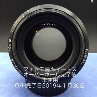 Nikon -  NIKON nikkor Ai 50mm F1.2S キィートスOH ai-s