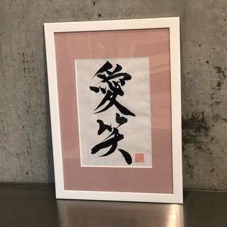 命名書 愛笑ちゃん(絵画額縁)
