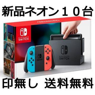 ニンテンドースイッチ(Nintendo Switch)のNintendo Switch スイッチ 本体 ネオン10台 新品 送料無料(家庭用ゲーム本体)
