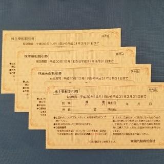 在庫5枚 東海汽船 乗船割引券(その他)