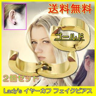 『大人気!』Lady's イヤーカフ フェイクピアス【2個セット】/ゴールド(イヤーカフ)