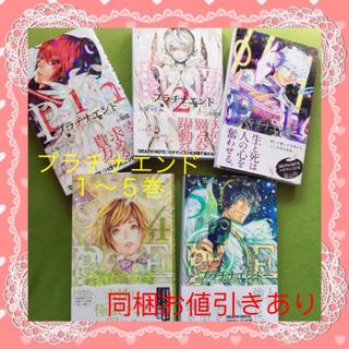 シュウエイシャ(集英社)のプラチナエンド 大場つぐみ  1〜5巻(少女漫画)