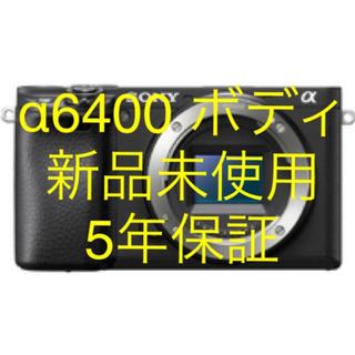 ソニー(SONY)のソニー α6400 ILCE-6400 ボディ ブラック 新品未使用 5年保証(ミラーレス一眼)