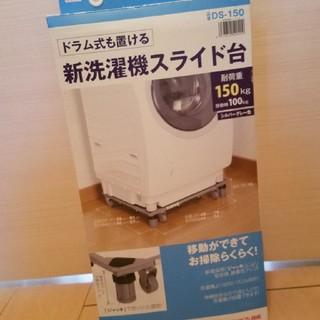新品未使用 平安伸銅 新洗濯機スライド台 DS-150(洗濯機)