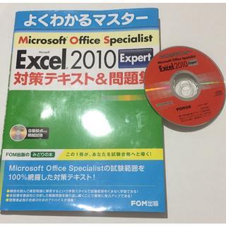 MOS エクセル2010 エキスパート FOM出版