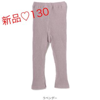 petit main - ★【新品・タグ付】プティマイン/リブスリットレギンス130★
