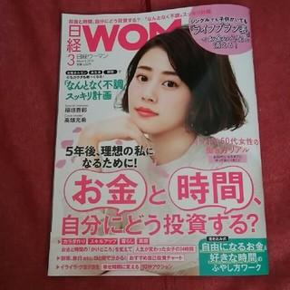 日経ウーマン3月号(その他)